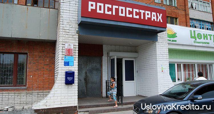 Compra a crédito de carros novos e usados em Rosgosstrakh de 9%
