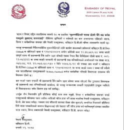 अमेरिका स्थित नेपाली राजदुतावास द्वारा समाचारको खण्डन