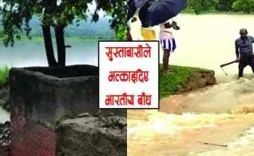 सुस्ताबासीले भत्काइदिए भारतीय बाँध