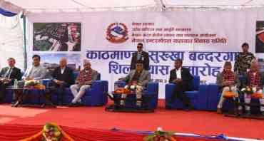 सरकारले रेल किन्ने: पानीजहाज चलाउन कार्यालय स्थापना