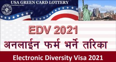 इडीभी २०२१ को आवेदन खुल्यो, पासपोर्ट नम्वर अनिवार्य
