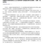 【中國駐印度使館發言人王小劍參贊嚴正批駁印媒刊文鼓吹「台獨」言論】