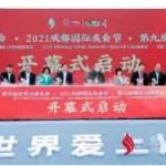 【愛上川菜·尋味郫都 第四屆世界川菜大會、2021成都國際美食節、第九屆郫縣豆瓣博覽會在四川郫都隆重開幕】