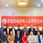 【美國南加華聯祝賀北京冬奧圓夢冰雪 支持加拿大華人聯合總會舉辦冬奧會倒計時100 天全球慶祝儀式】