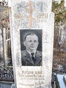 Памятник на могиле Аркадия Ильича Кузнецова