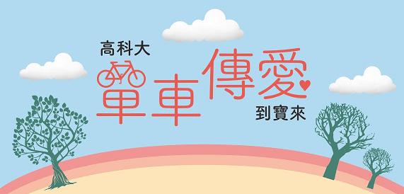 高科大【單車傳愛 到寶來】活動開跑囉~