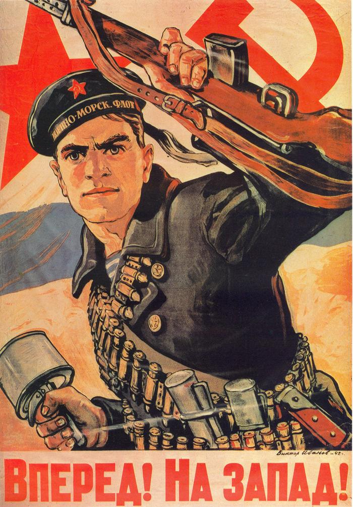 Иванов В.С  Вперед на запад. Плакат