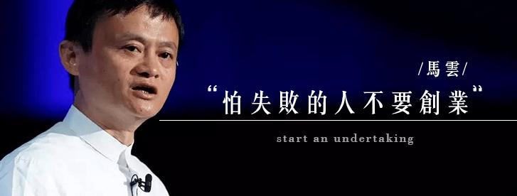 馬雲說-怕失敗的人不要創業