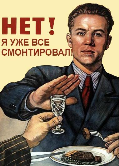 Монтажер не пьет