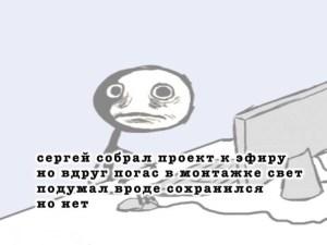 монтажер Сергей