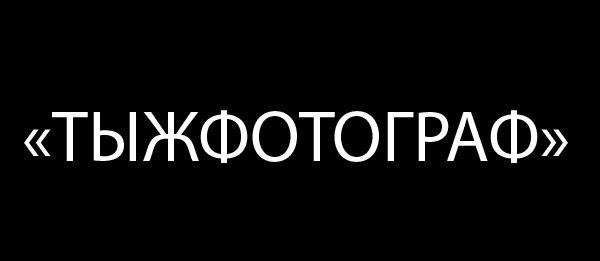 Тыжфотораф