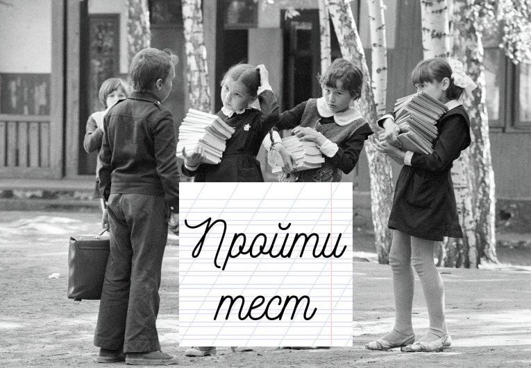 Тест: Сколько мемов «вбила» в тебя советская школа?