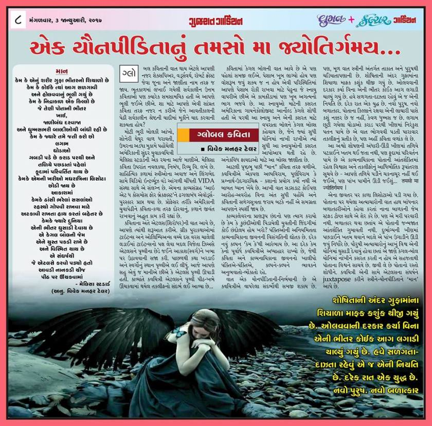Poem Respect Vivek Tailor
