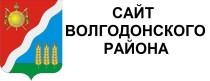 Волгодонской район