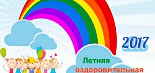 let_ozdor_2017