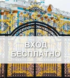 museums-free-ru-L-300x336