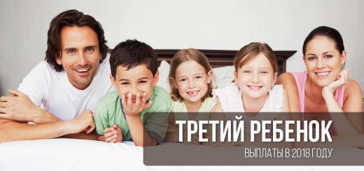 vyplaty-na-tretego-rebenka-2018