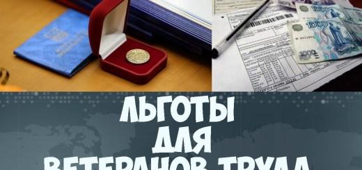 Lgoty_po_ZhKH_veteranam_truda_1_12205608