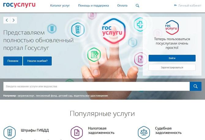 Новый_портал_госуслуг670