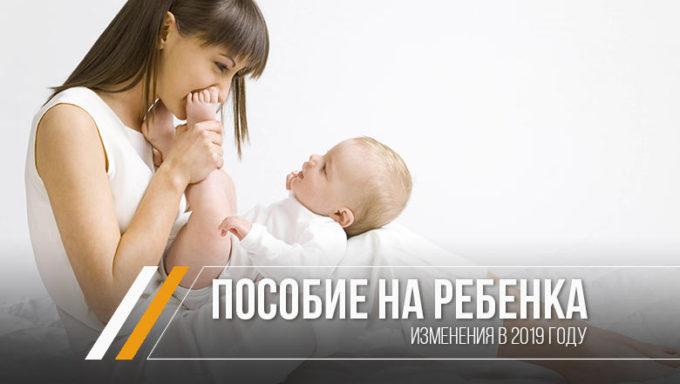 detskie-posobiya-2019-g-e1548312440498