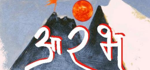Aarambh-Cover