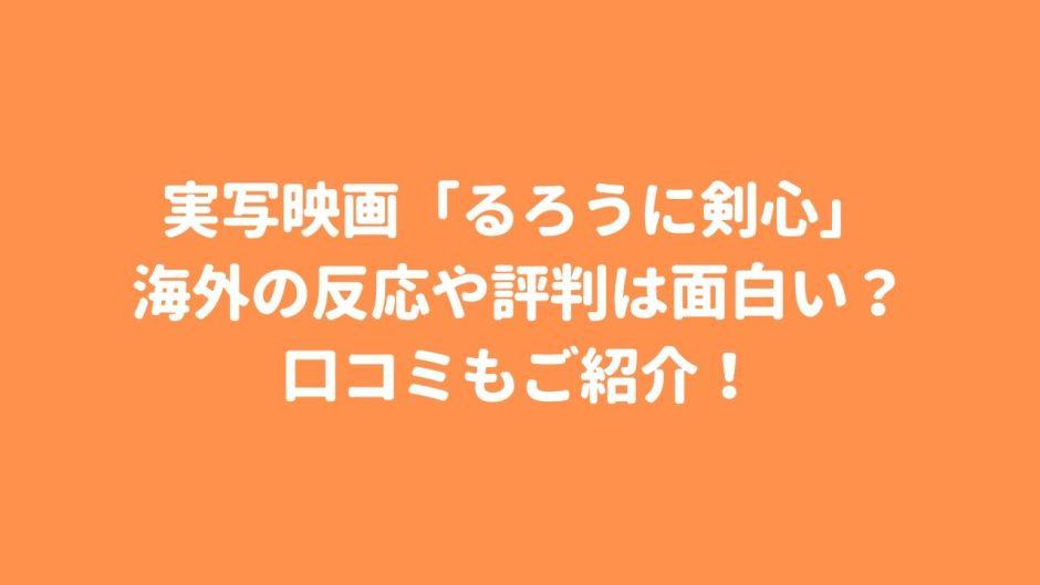 実写映画「るろうに剣心」海外の反応や評判は面白い?口コミもご紹介!