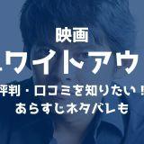 映画「ホワイトアウト」の評判・口コミ