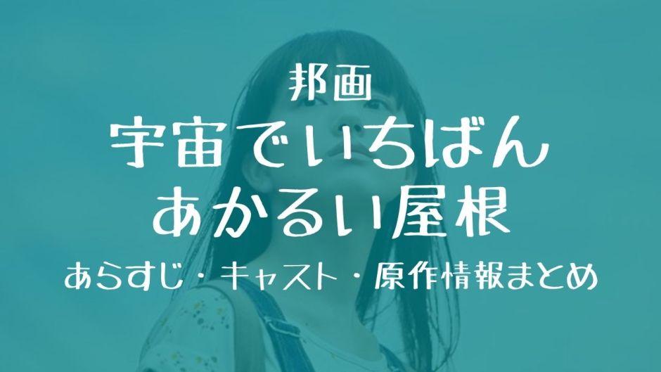 映画【宇宙でいちばんあかるい屋根】