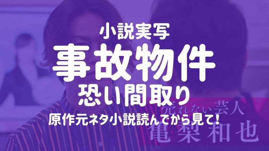 映画「事故物件 恐い間取り」ネタバレあらすじ・結末