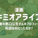 漫画「キミオアライブ」作者の恵口公生さんのプロフィール