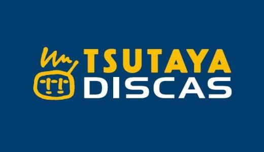 TSUTAYA DISCAS/TV(ツタヤディスカス)の解約方法と注意点について解説!自動更新に注意!