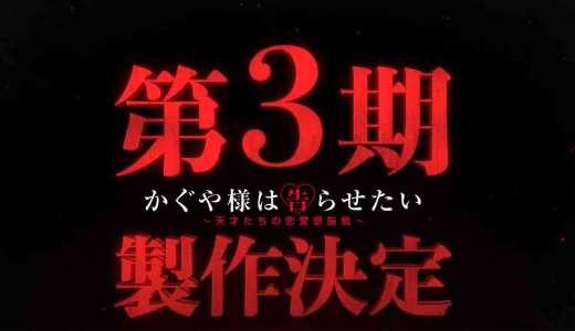 【アニメ版】かぐや様は告らせたい3期の制作が決定‼︎漫画の何話までが放送される?