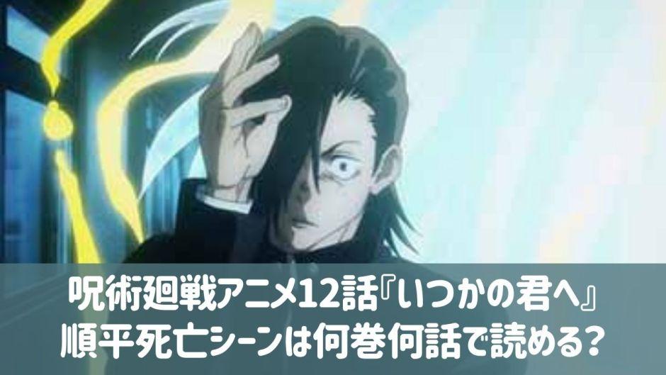 呪術廻戦アニメ12話『いつかの君へ』順平死亡シーンは漫画の何巻何話で読める?