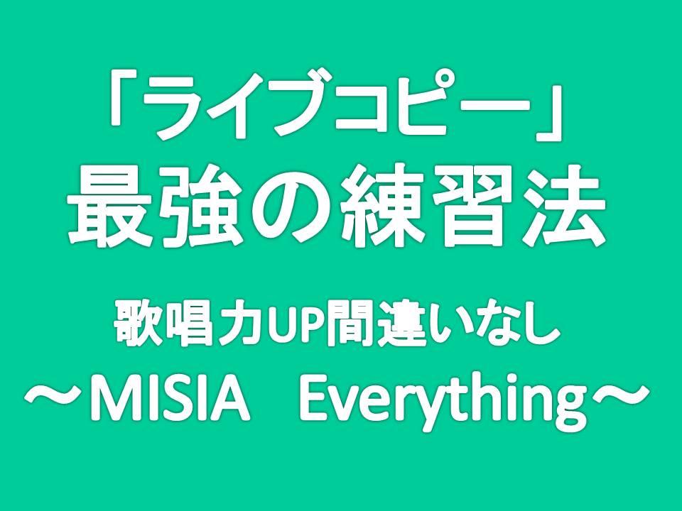 ライブコピー練習法が最強!一歩先の歌唱力を~MISIA Everything~