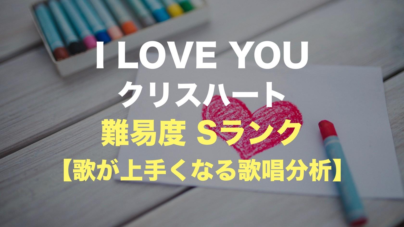 【歌い方】I LOVE YOU / クリスハート (難易度S)【歌が上手くなる歌唱分析シリーズ】