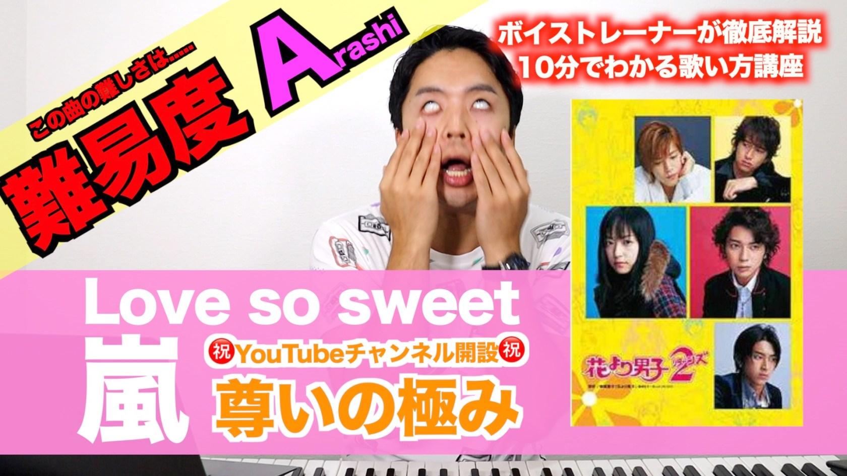 【歌い方】Love so sweet / 嵐(難易度Arashi)【歌が上手くなる歌唱分析シリーズ】