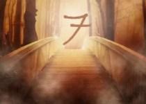 7 - secretul cifrei șapte