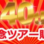 創業40周年記念 スペシャルバリ島ツアー!