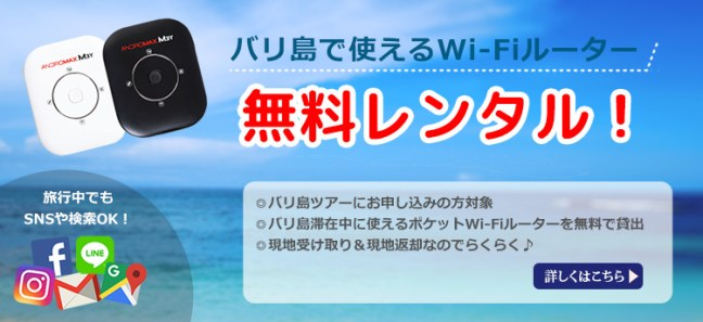 バリ島でポケットwi-fi無料レンタル