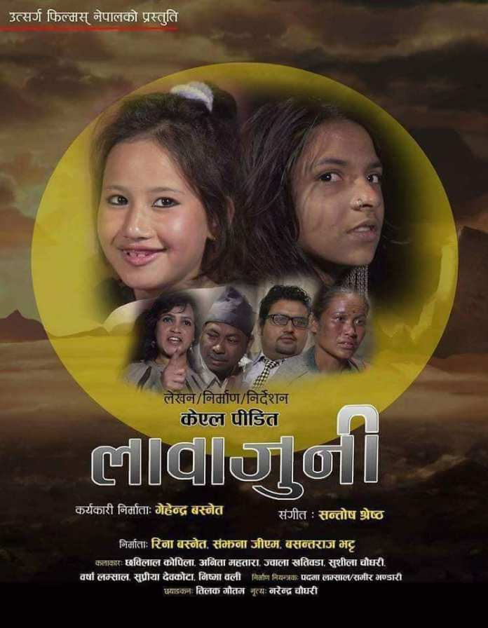 Lawajuni-New-Nepali-Movie