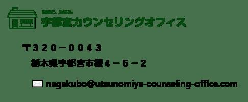 ロゴ画像(住所+メール)