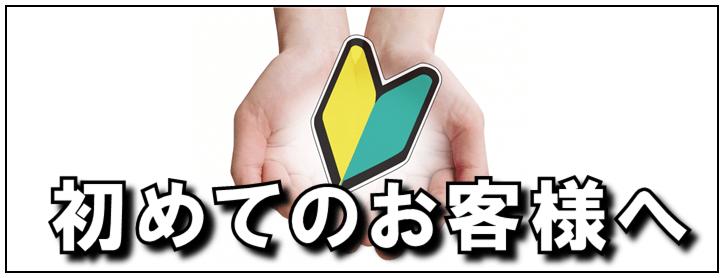 補聴器 専門店 購入 栃木 宇都宮