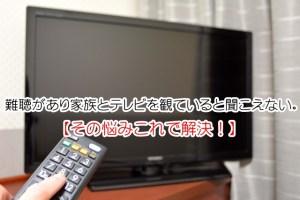 補聴器 テレビ 難聴