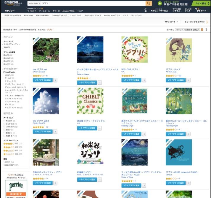 Amazonプライムミュージック ジブリ