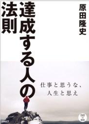 達成する人の法則 原田隆史