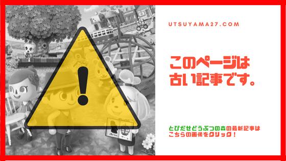 tobimori-caution