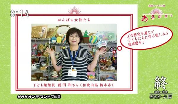 2015-09-30 08:00 連続テレビ小説 あさが来た(3)「小さな許嫁(いいなずけ)」 2728