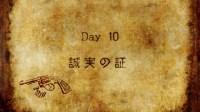91days10-007