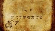 91days11-003