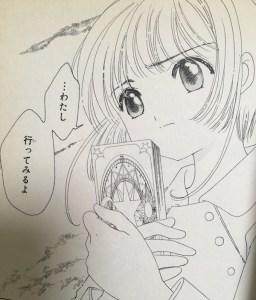 ccsakura11